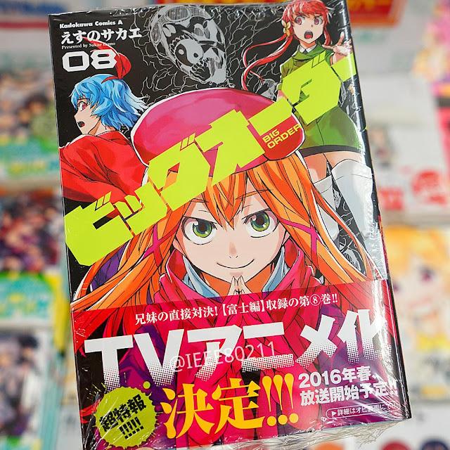 Strona z zapowiedzią anime Big Order