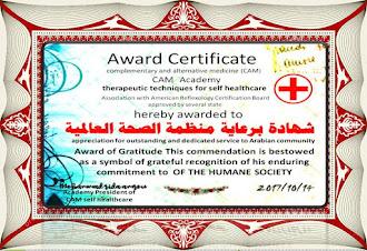 شهادة برعاية منظمة الصحة العالمية تمنح للحاصلين على الديسك التعليمي المفيد
