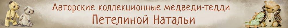 Авторские коллекционные медведи-тедди Петелиной Натальи