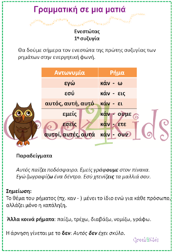 www.greek4kids.eu/Greek4Kids/GrammarSprinkles/VerbIPresent.pdf