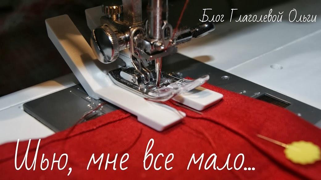 Блог Глаголевой Ольги