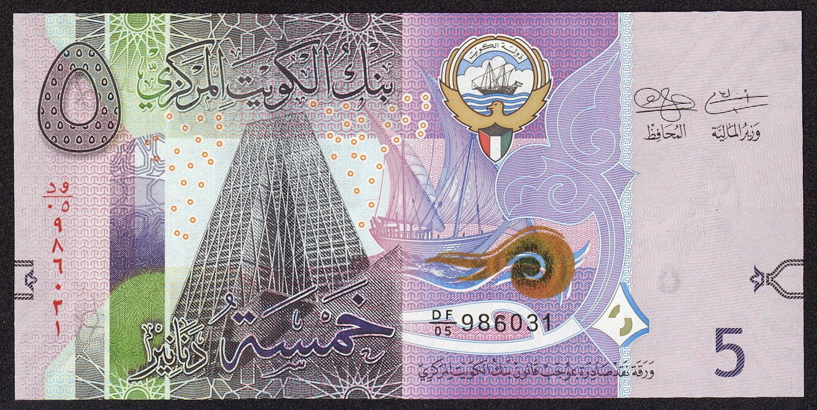 Kuwait New Banknotes 5 Dinars bank note 2014