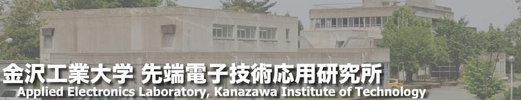 金沢工業大学 先端電子技術応用研究所