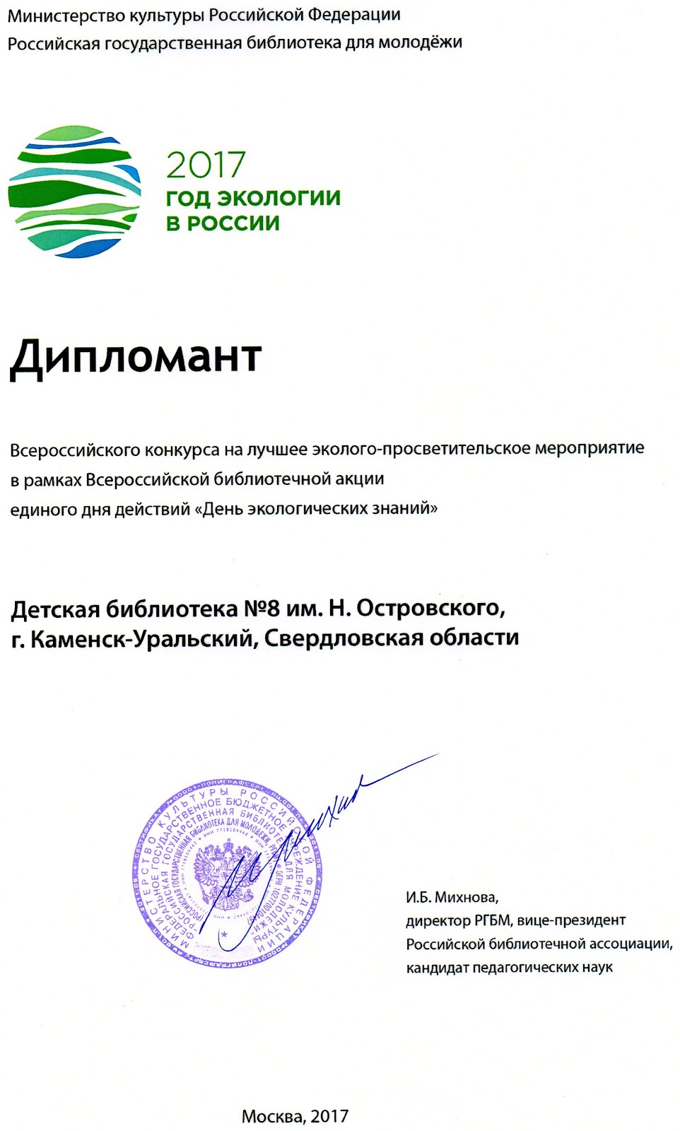 """Дипломант Всероссийской библиотечной акции """"День экологических знаний"""""""