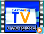 http://port-mone.at.ua/index/port_mone_tv/0-29