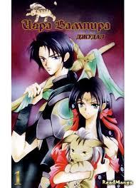 Vampire Game (Kyuketsu yuugi)