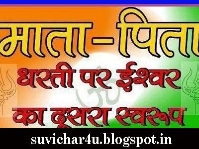 Mata-Pita dharati par eeshwar ka dusara swaroop hai.
