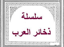سلسلة ذخائر العرب