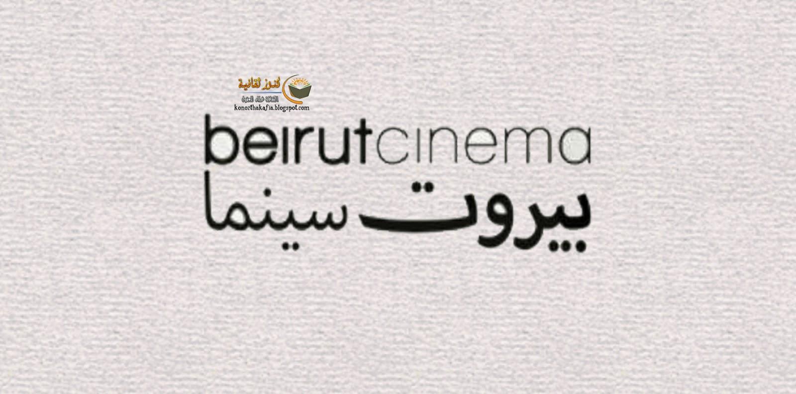 تردد قناة بيروت سينما 2015