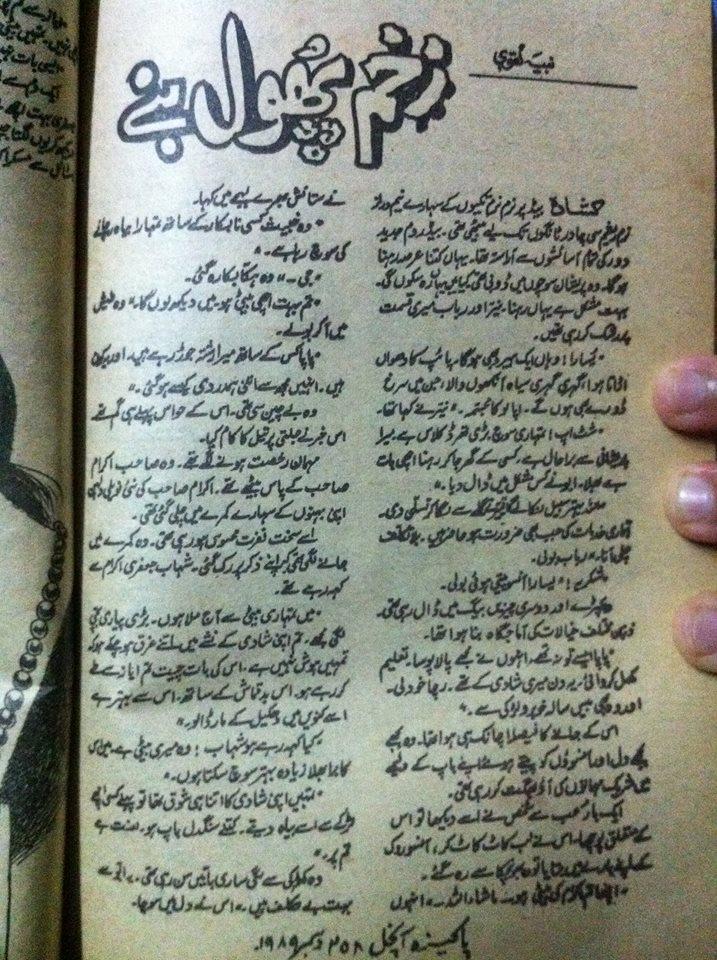 Zakham phool banay by Nabiya Naqvi Online Reading