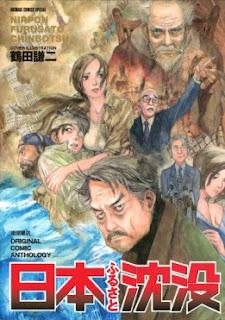 日本ふるさと沈没