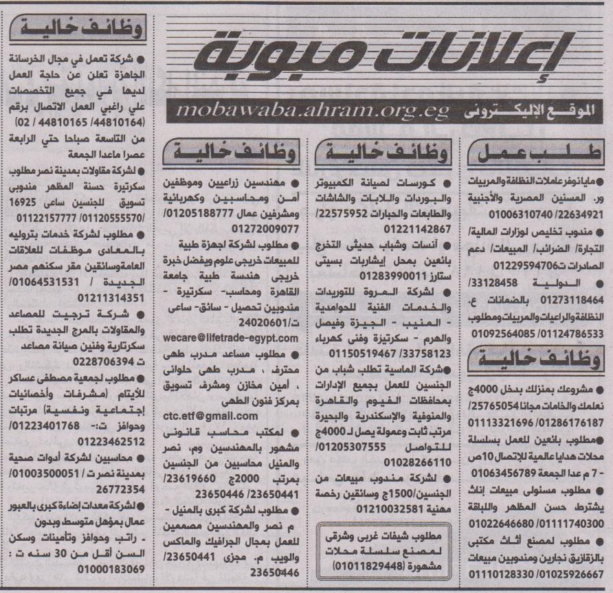 وظائف اهرام الجمعه 8-1-2016: http://job4ueg.blogspot.com/2016/01/elahramjobsfriday8-1-2016.html