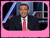 برنامج على هوى مصر مع خالد صلاح حلقة يوم الأربعاء 28-9-2016