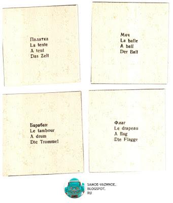 Карточки английский язык для детей скачать СССР советские