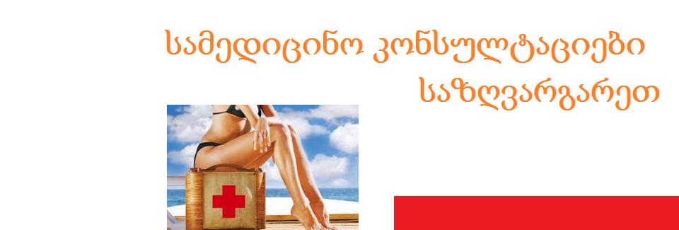 სამედიცინო კონსულტაციები საზღვარგარეთ