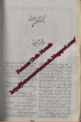 Sar e aiena by Najma Jabeen pdf