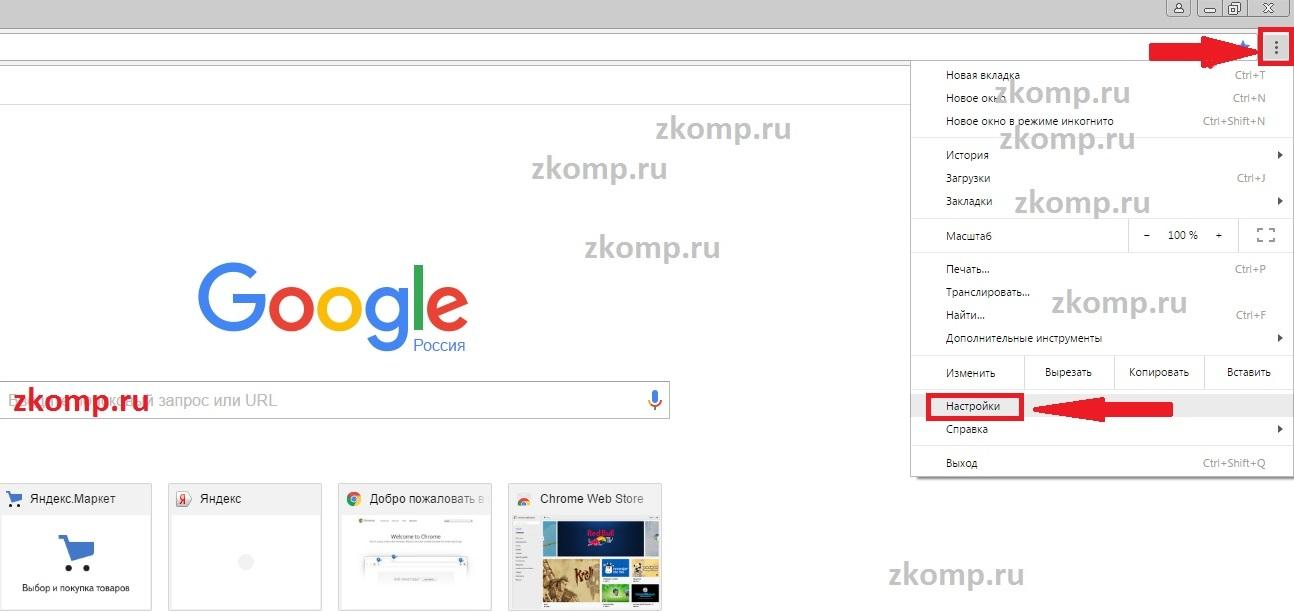 Как сделать вкладки на стартовой странице гугл хром 947