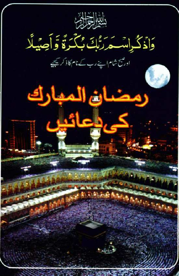 Ramadan Ki Duayen