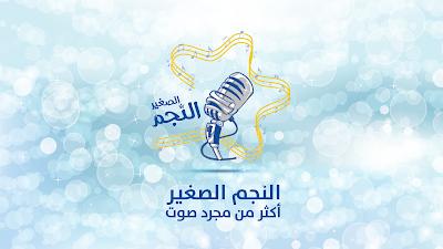 """قناة نون تطلق برنامج """"النجم الصغير"""" الأضخم في الوطن العربي"""