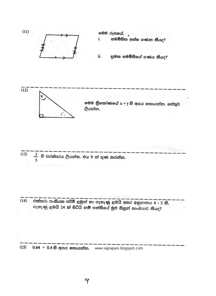 math worksheet : past papers grade 8 : Maths Exam Paper For Grade 6