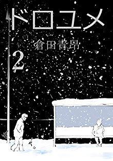 [倉田青昂] ドロユメ 第01-02巻