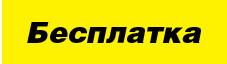 http://besplatka.ua/