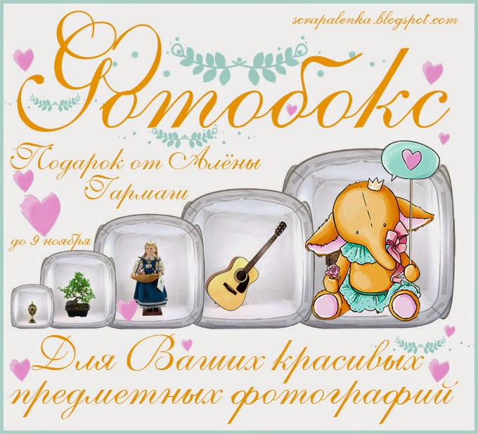 http://scrapalenka.blogspot.ru/2014/10/blog-post_1.html