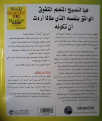 قراءة في كتاب ادرس بذكاء وليس بجهد
