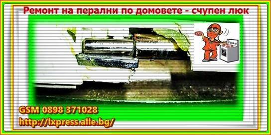 ремонт на перални по домовете - майстор