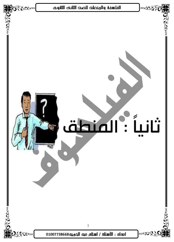 اول مذكرة منطق للمنهج الجديد لـ 2 ثانوي 2016 أ/ محمد عبد الحميد %25D9%2585%25D9%2586%25D8%25B7%25D9%2582%2B2%2B%25D8%25AB%2B2016_001