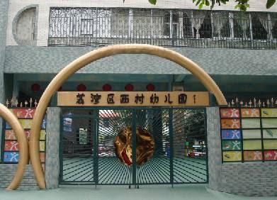 超貴族幼稚園