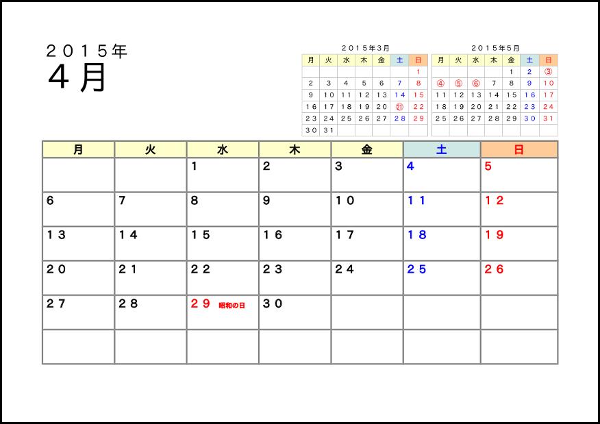 カレンダー 4月のカレンダー 2015 : 無料テンプレート作成中