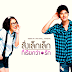First Love (A Little Thing Called Love) [2010][Sub Indo]