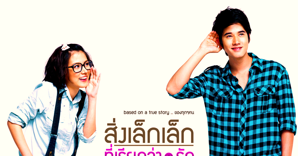 First Love (A Little Thing Called Love) [2010][Sub Indo