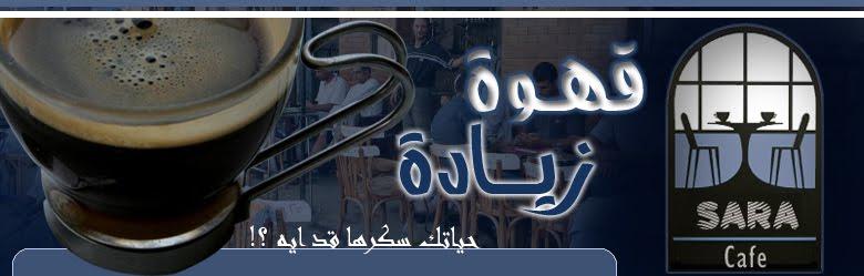قــــــهـــــوة زيــــادة