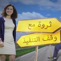 مسلسل ثروة مع وقف التنفيذ الحلقة 84 tarwa ma3a waqf tanfid