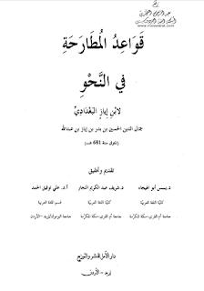 قواعد المطارحة في النحو. ابن إياز