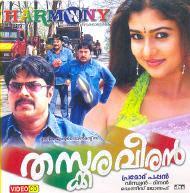 Thaskara Veeran (2005) - Malayalam Movie