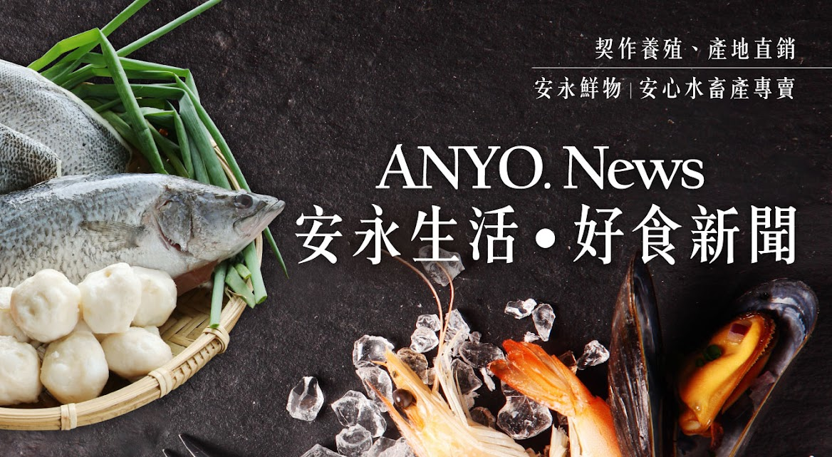 ANYO News安永生活•好食新聞