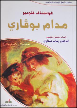 رواية مدام بوفاري  Gustave Flaubert