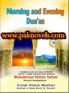 Morning And Evening Duas By Shaykh Shah Hakeem Muhammad Akhtar