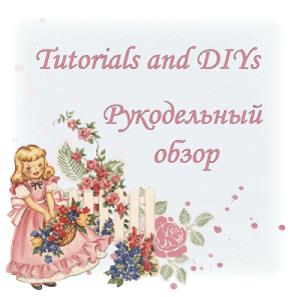 Tutorials and DIY's | Рукодельный обзор