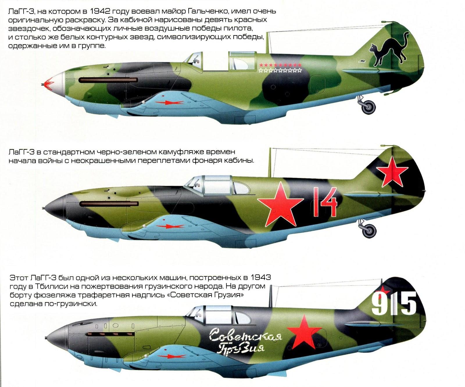 самолет схема окраски