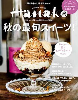 [雑誌] Hanako ハナコ 2016年11月24日号 No.1122 114MB