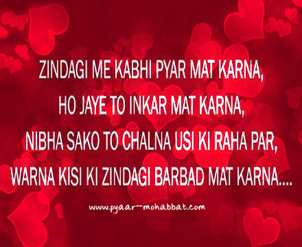 Pyar Heart Touching Shayari - Hindi Pyaar Mohabbat Shayari