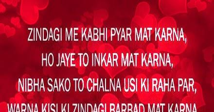Hindi Pyaar Mohabbat Shayari: Pyar Heart Touching Shayari