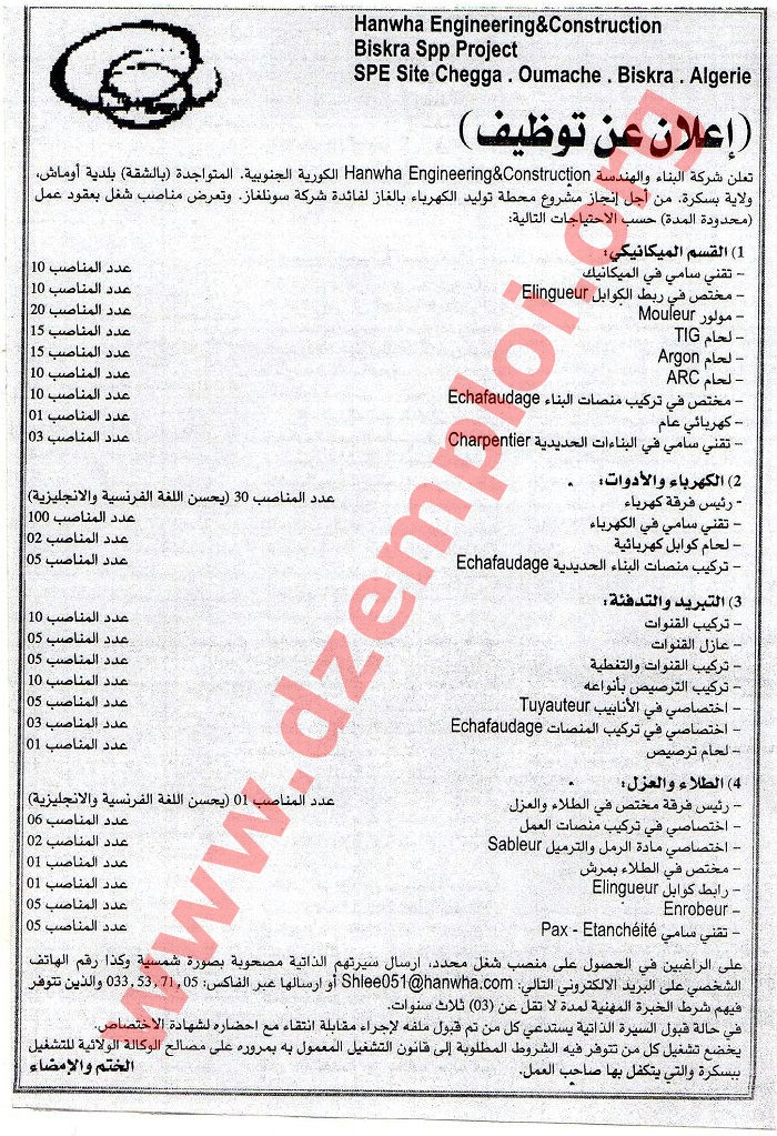 اعلانات ومسابقات التوظيف بسكرة نوفمبر2014