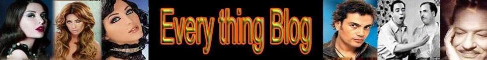 مدونة كل شيء Every Thing Blog