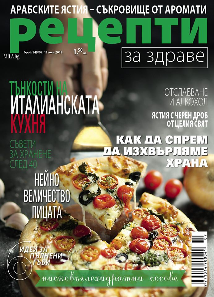 "Списание ""Рецепти за здраве"" брой 149"