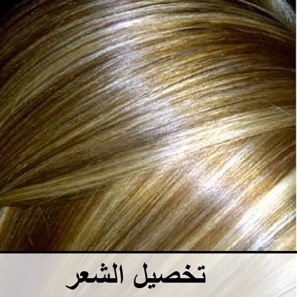 تخصيل الشعر طريقة التخصيل